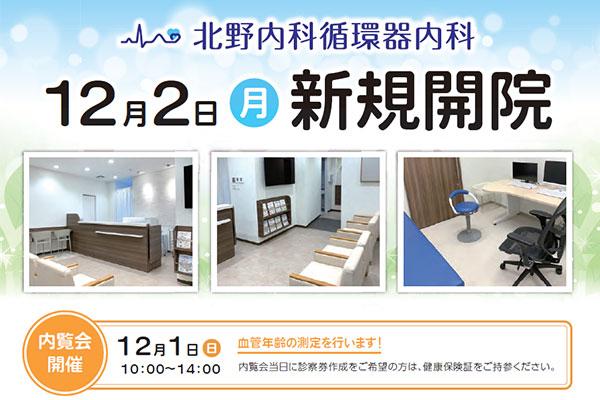 12月1日(日)内覧会を開催します
